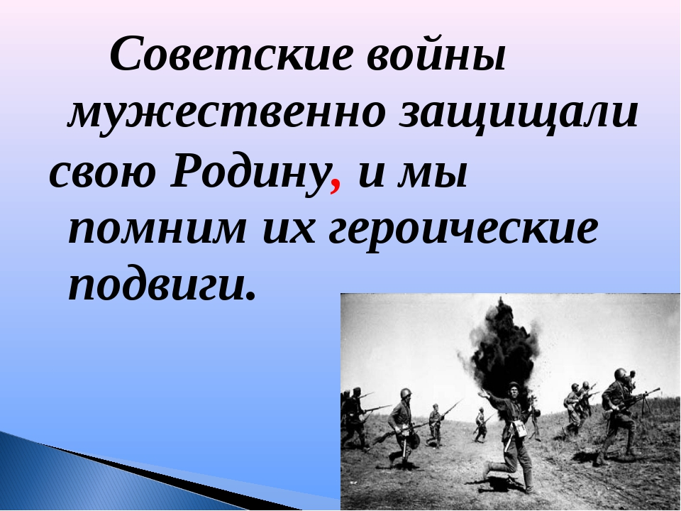 Советские войны мужественно защищали свою Родину, и мы помним их героически...