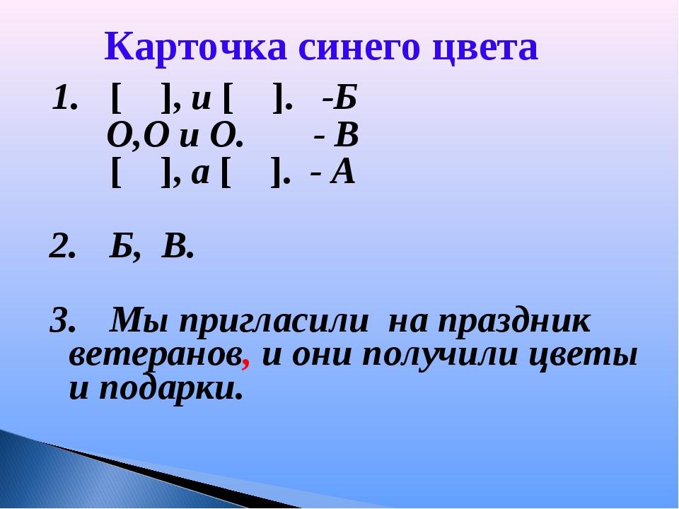 Карточка синего цвета 1. [ ], и [ ]. -Б O,O и O. - В [ ], а [ ]. - А 2....