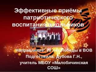 Направление: 70 лет Победы в ВОВ Подготовила: Дубова Г.Н., учитель МБОУ «Мал