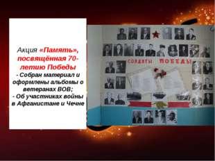Акция «Память», посвящённая 70-летию Победы - Собран материал и оформлены ал