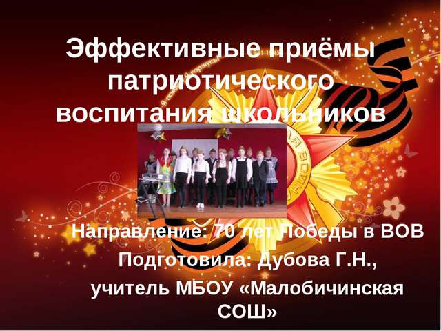 Направление: 70 лет Победы в ВОВ Подготовила: Дубова Г.Н., учитель МБОУ «Мал...