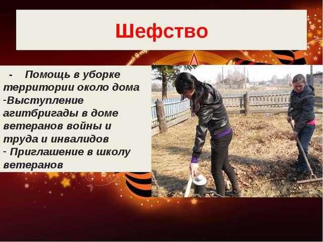 Шефство - Помощь в уборке территории около дома Выступление агитбригады в дом...