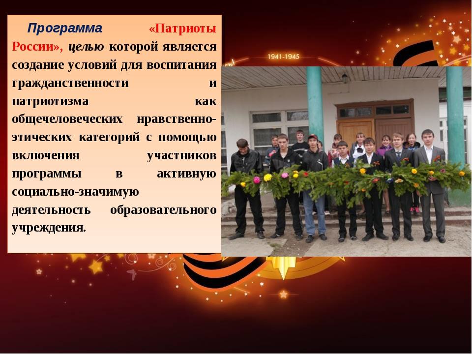 Программа «Патриоты России», целью которой является создание условий для вос...
