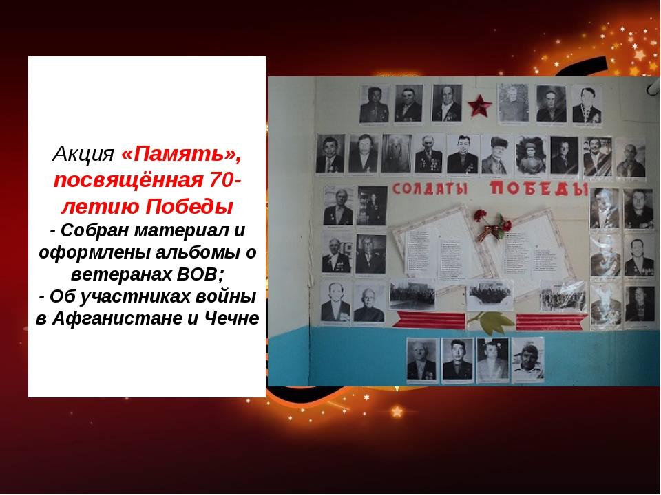 Акция «Память», посвящённая 70-летию Победы - Собран материал и оформлены ал...