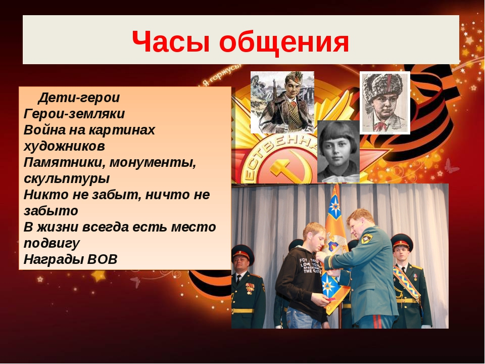 Часы общения Дети-герои Герои-земляки Война на картинах художников Памятники,...
