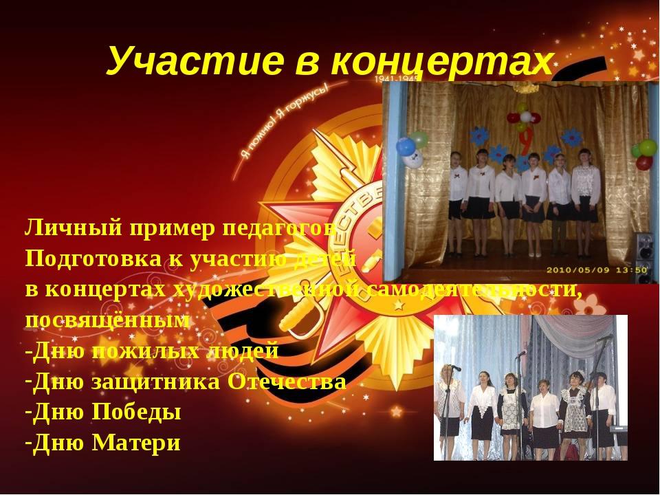 Участие в концертах Личный пример педагогов Подготовка к участию детей в кон...