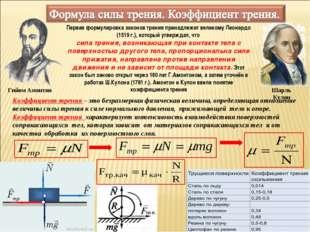 Первая формулировка законов трения принадлежит великому Леонардо (1519 г.), к