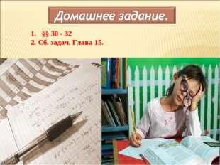 §§ 30 - 32 2. Сб. задач. Глава 15.