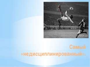 День недели. ганский футболист, опорный полузащитник футбольного клуба «Милан