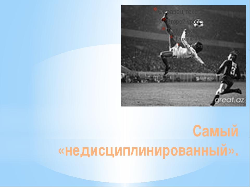 День недели. ганский футболист, опорный полузащитник футбольного клуба «Милан...
