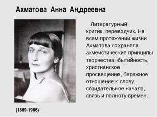 Ахматова Анна Андреевна (1889-1966) Литературный критик,переводчик. На всем