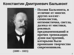 (1880 – 1921) 7 Константин Дмитриевич Бальмонт Поэзия Бальмонта, в отличие о