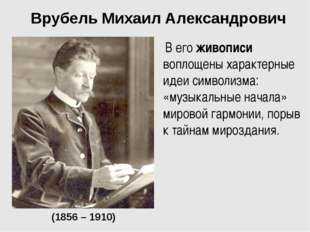 (1856 – 1910) ВрубельМихаил Александрович В его живописи воплощены характер