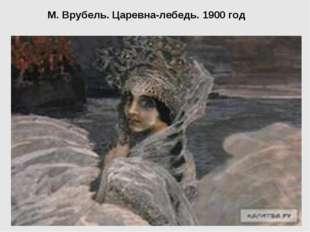 М. Врубель. Царевна-лебедь. 1900 год