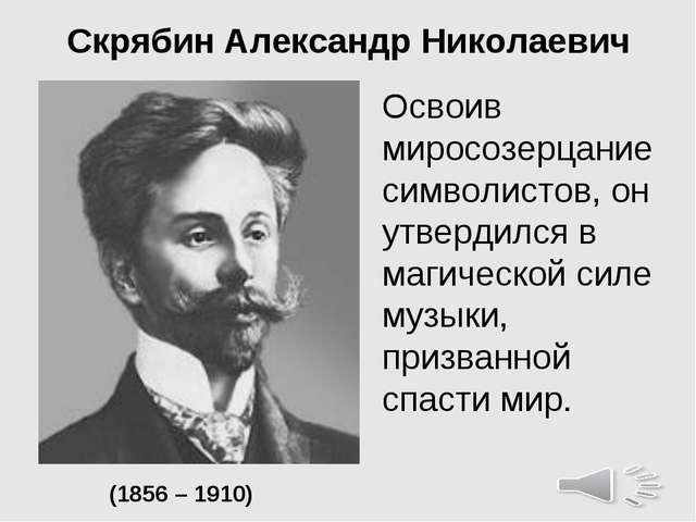 Освоив миросозерцание символистов, он утвердился в магической силе музыки, пр...