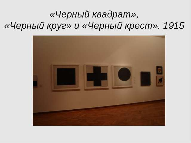 «Черный квадрат», «Черный круг» и«Черный крест». 1915
