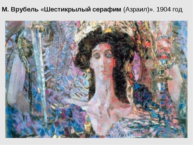 М.Врубель«Шестикрылыйсерафим(Азраил)». 1904 год