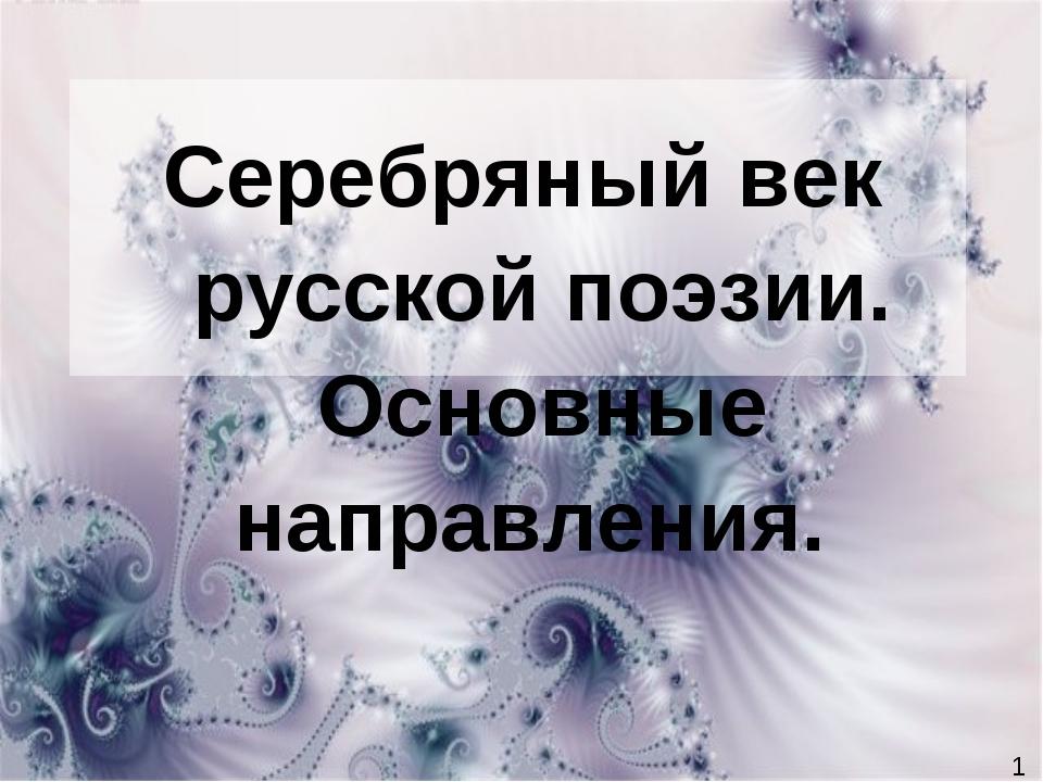 Серебряный век русской поэзии. Основные направления. 1