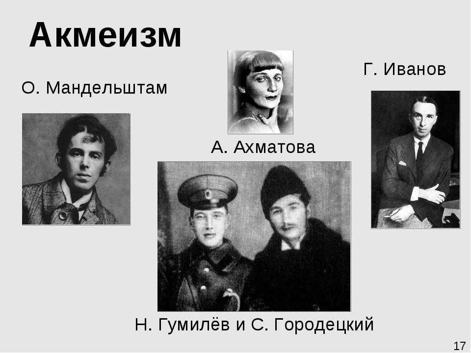Акмеизм Н. Гумилёв и С. Городецкий А. Ахматова О. Мандельштам Г. Иванов 17