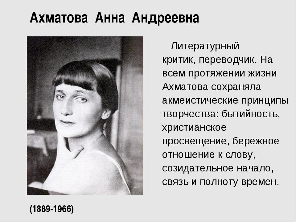 Ахматова Анна Андреевна (1889-1966) Литературный критик,переводчик. На всем...