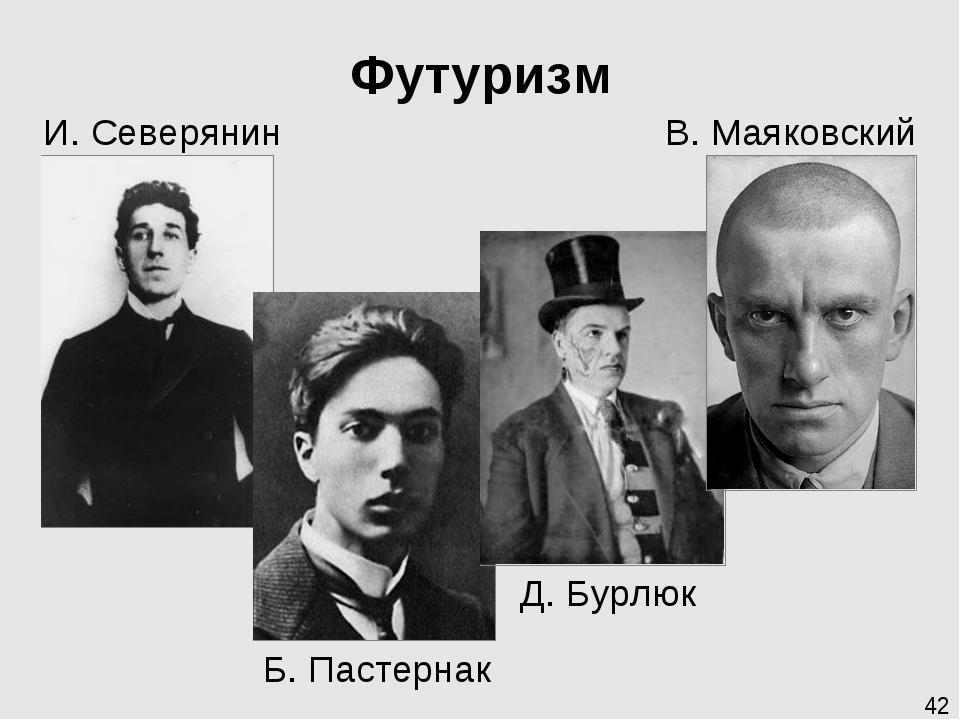 Футуризм Д. Бурлюк И. Северянин В. Маяковский Б. Пастернак 42