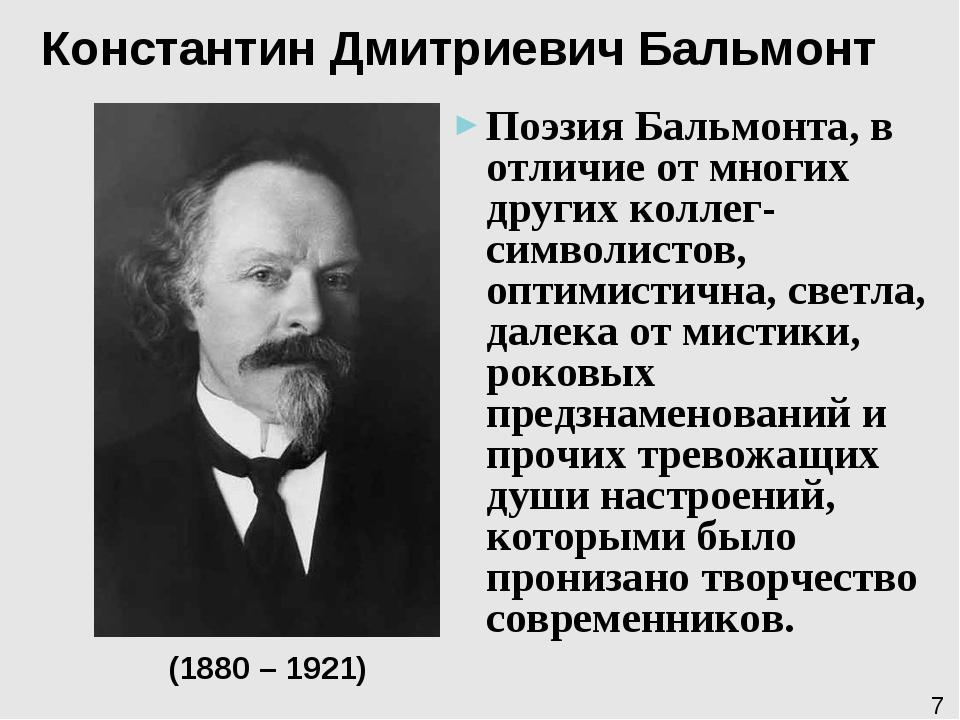 (1880 – 1921) 7 Константин Дмитриевич Бальмонт Поэзия Бальмонта, в отличие о...