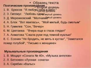 """Поэтические произведения 1. В. Брюсов """"Я люблю тебя и небо:"""" 2. З. Гиппиус """""""
