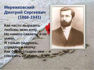 Мережковский Дмитрий Сергеевич (1866-1941) Как часто выразить любовь мою хочу