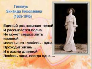 Гиппиус Зинаида Николаевна (1869-1945) Единый раз вскипает пеной И рассыпает