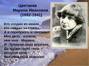 Цветаева Марина Ивановна (1892-1941) Ктосозданизкамня, ктосозданизгли