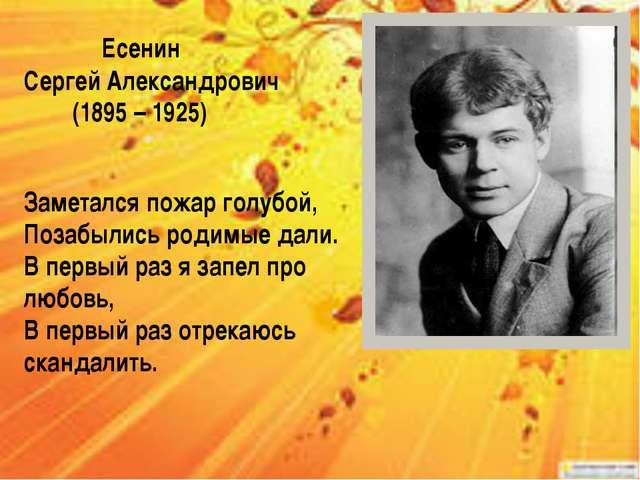 Есенин Сергей Александрович (1895 – 1925) Заметался пожар голубой, Позабыли...