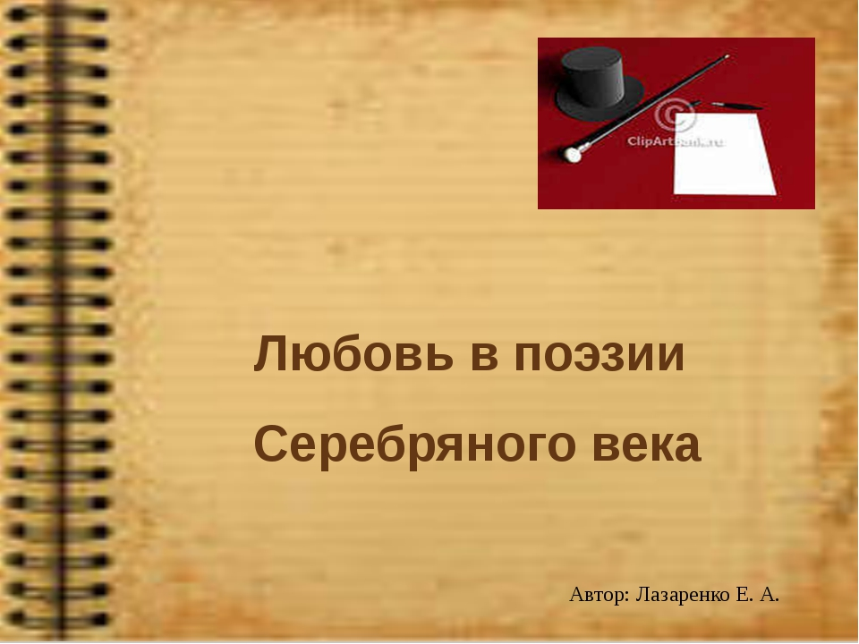 Любовь в поэзии Серебряного века Автор: Лазаренко Е. А.