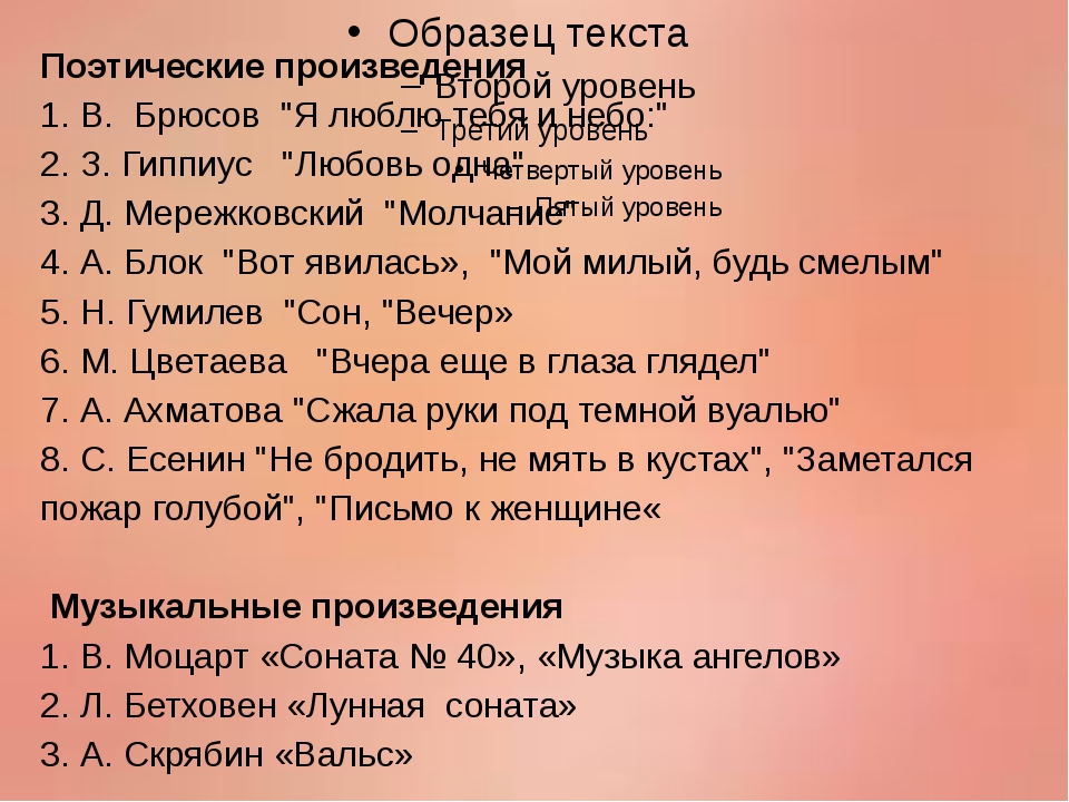 """Поэтические произведения 1. В. Брюсов """"Я люблю тебя и небо:"""" 2. З. Гиппиус """"..."""
