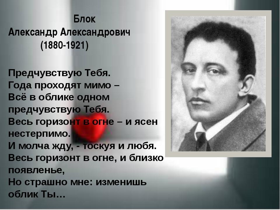Блок Александр Александрович (1880-1921) Предчувствую Тебя. Года проходят ми...