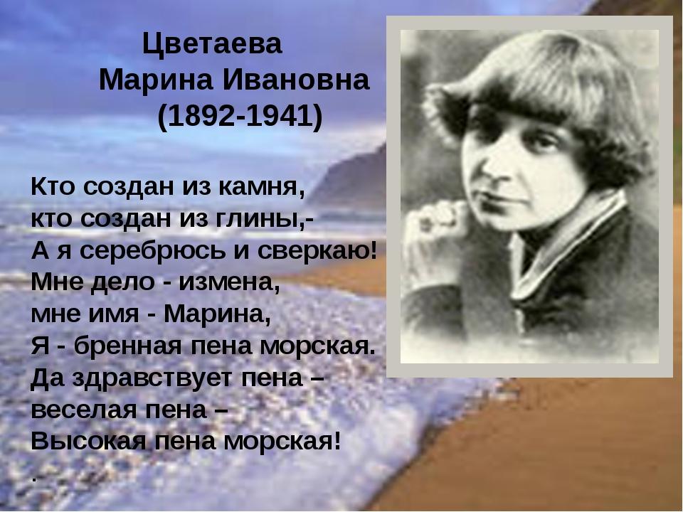 Цветаева Марина Ивановна (1892-1941) Ктосозданизкамня, ктосозданизгли...