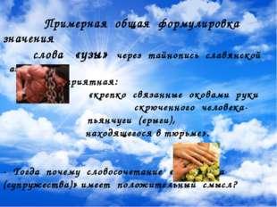 Примерная общая формулировка значения слова «узы» через тайнопись славянской