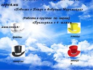 Диалог с текстом и его героями «Повесть о Петре и Февронье Муромских» (Работ