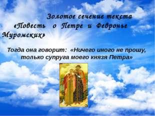 Золотое сечение текста «Повесть о Петре и Февронье Муромских» Тогда она гово