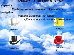 Диалог с текстом и его героями Древнегреческая легенда «Филимон и Бавкида» (