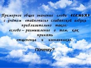 Примерное общее значение слова «семья» с учётом «тайнописи» славянской азбук