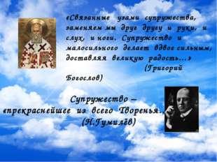 Супружество – «прекраснейшее из всего Творенья…» (Н.Гумилёв) «Связанные узам