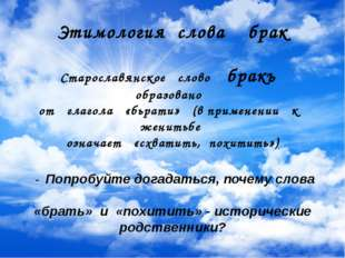 Этимология слова брак Старославянское слово бракъ образовано от глагола «бьр