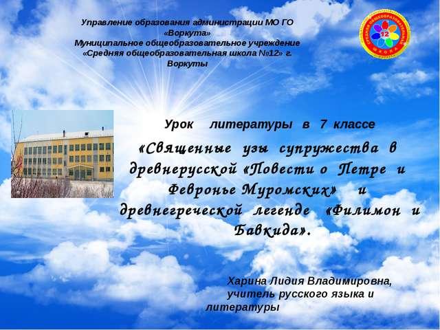 Управление образования администрации МО ГО «Воркута» Муниципальное общеобраз...