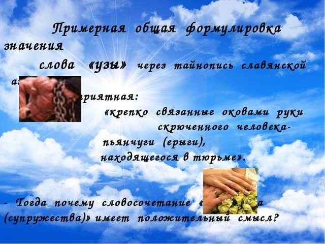 Примерная общая формулировка значения слова «узы» через тайнопись славянской...