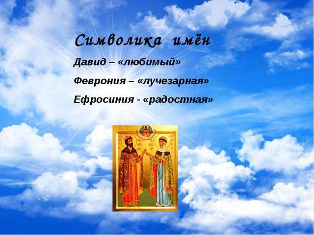 Символика имён Давид – «любимый» Феврония – «лучезарная» Ефросиния - «радост...