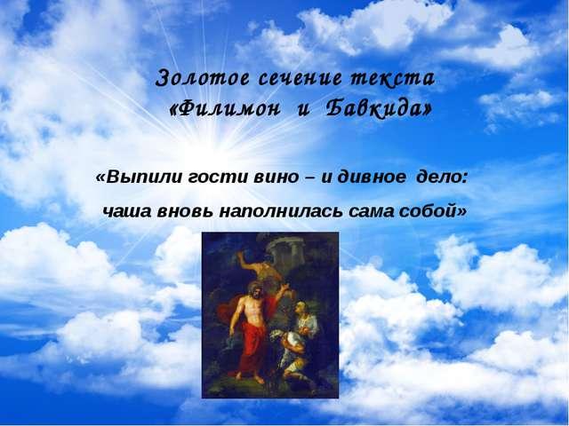 Золотое сечение текста «Филимон и Бавкида» «Выпили гости вино – и дивное дел...