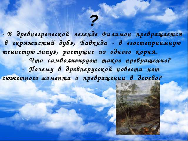 ? - В древнегреческой легенде Филимон превращается в «кряжистый дуб», Бавкид...