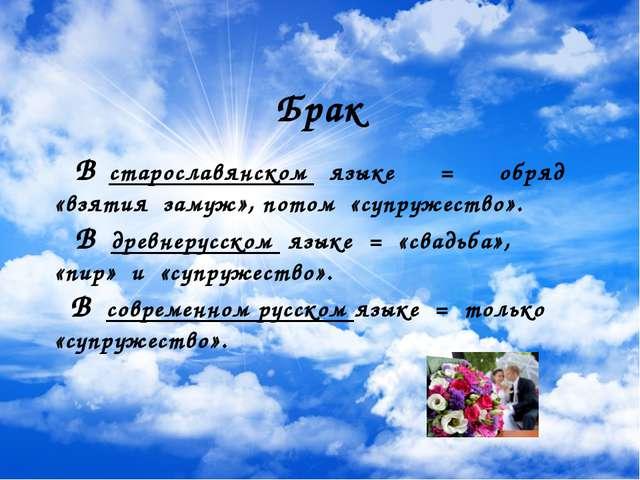 Брак В старославянском языке = обряд «взятия замуж», потом «супружество». В...