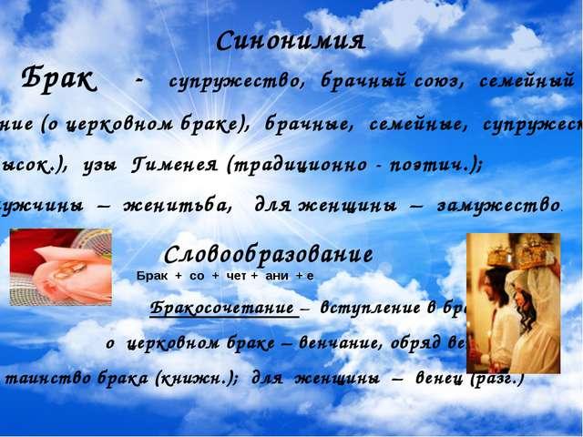 Синонимия Брак - супружество, брачный союз, семейный союз, венчание (о церко...