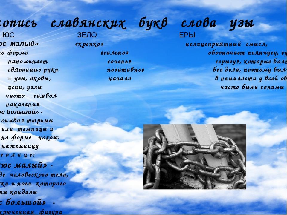 Тайнопись славянских букв слова узы ЮС ЗЕЛО ЕРЫ «юс малый» «крепко» нелицепр...